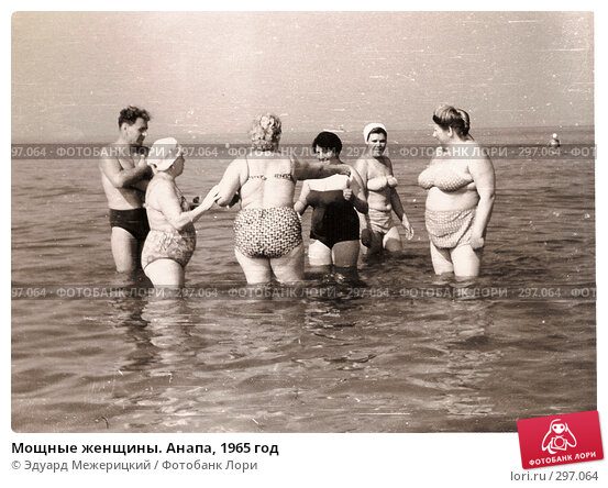 Мощные женщины. Анапа, 1965 год, фото № 297064, снято 26 июня 2017 г. (c) Эдуард Межерицкий / Фотобанк Лори