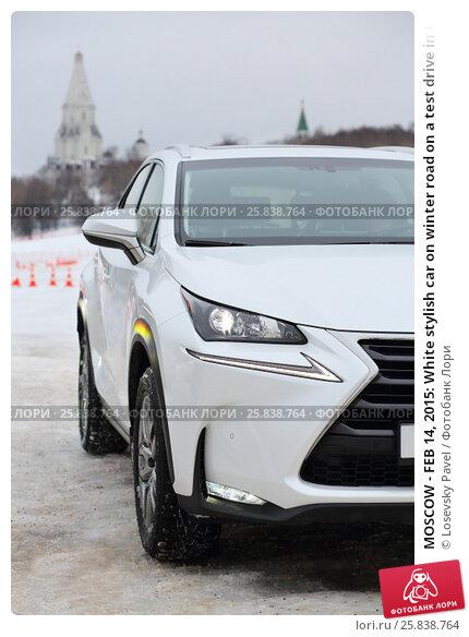 Купить «MOSCOW - FEB 14, 2015: White stylish car on winter road on a test drive in Kolomenskoye», фото № 25838764, снято 14 февраля 2015 г. (c) Losevsky Pavel / Фотобанк Лори