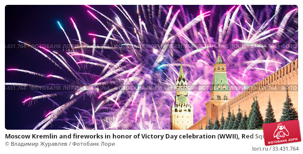 Купить «Moscow Kremlin and fireworks in honor of Victory Day celebration (WWII), Red Square, Moscow, Russia-- the most popular view of Moscow», фото № 33431764, снято 9 мая 2019 г. (c) Владимир Журавлев / Фотобанк Лори