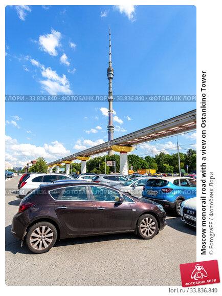 Купить «Moscow monorail road with a view on Ostankino Tower», фото № 33836840, снято 8 июля 2019 г. (c) FotograFF / Фотобанк Лори