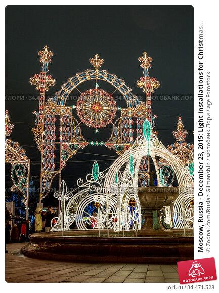 Moscow, Russia - December 23, 2015: Light installations for Christmas... Стоковое фото, фотограф Zoonar.com/Ruslan Gilmanshin / age Fotostock / Фотобанк Лори