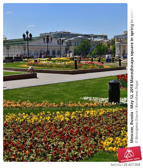 Купить «Moscow, Russia - May 12. 2018 Manezhnaya square in spring in colors.», фото № 28427004, снято 12 мая 2018 г. (c) Володина Ольга / Фотобанк Лори