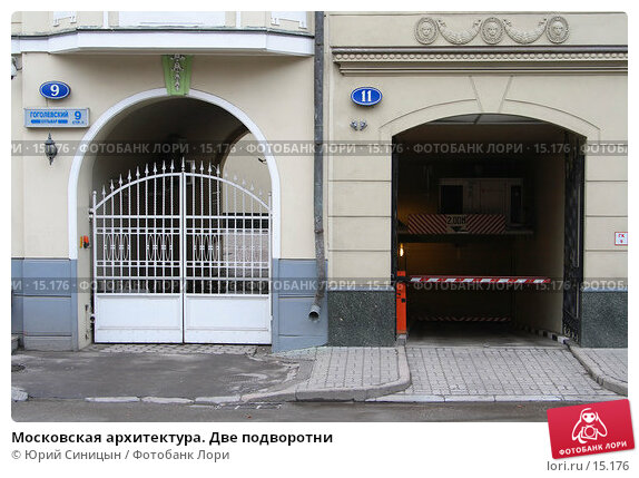 Московская архитектура. Две подворотни, фото № 15176, снято 16 декабря 2006 г. (c) Юрий Синицын / Фотобанк Лори