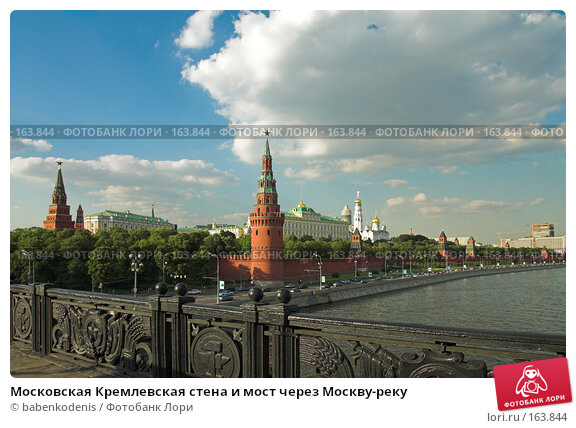 Московская Кремлевская стена и мост через Москву-реку, фото № 163844, снято 14 июня 2006 г. (c) Бабенко Денис Юрьевич / Фотобанк Лори