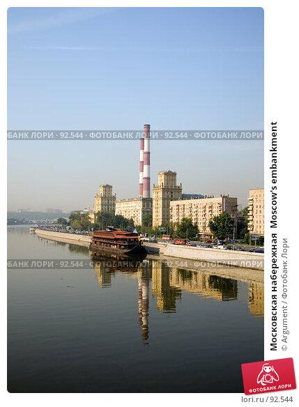 Московская набережная  Moscow's embankment, фото № 92544, снято 23 августа 2007 г. (c) Argument / Фотобанк Лори