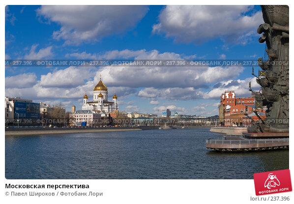 Московская перспектива, эксклюзивное фото № 237396, снято 30 мая 2017 г. (c) Павел Широков / Фотобанк Лори