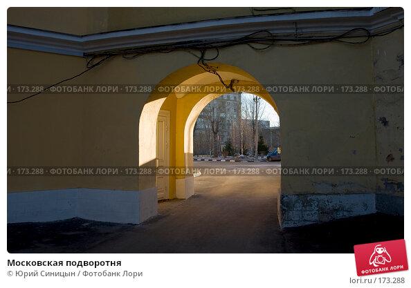 Купить «Московская подворотня», фото № 173288, снято 4 января 2008 г. (c) Юрий Синицын / Фотобанк Лори