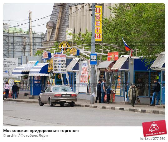 Московская придорожная торговля, фото № 277980, снято 2 мая 2008 г. (c) urchin / Фотобанк Лори