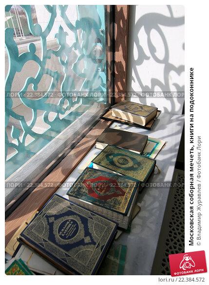 Купить «Московская соборная мечеть, книги на подоконнике», фото № 22384572, снято 28 марта 2016 г. (c) Владимир Журавлев / Фотобанк Лори