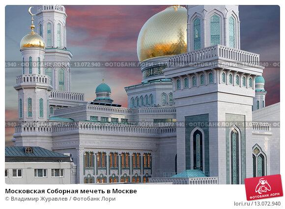 Купить «Московская Соборная мечеть в Москве», фото № 13072940, снято 6 ноября 2015 г. (c) Владимир Журавлев / Фотобанк Лори