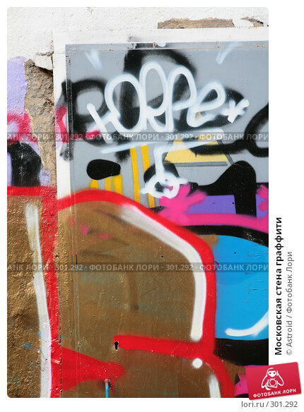 Московская стена граффити, фото № 301292, снято 27 мая 2008 г. (c) Astroid / Фотобанк Лори
