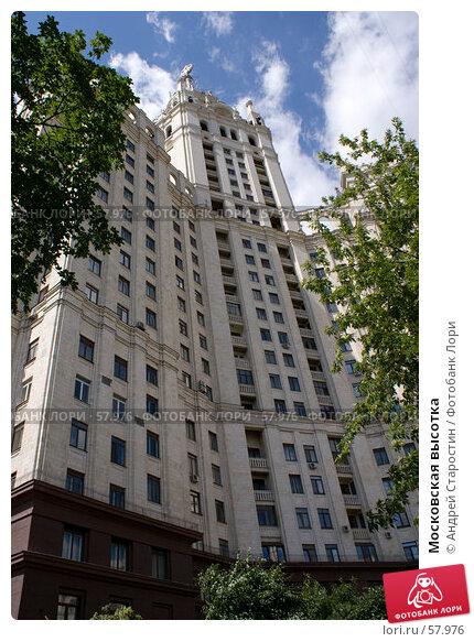 Московская высотка, фото № 57976, снято 26 июня 2007 г. (c) Андрей Старостин / Фотобанк Лори