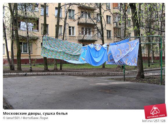 Московские дворы, сушка белья, эксклюзивное фото № 257128, снято 16 апреля 2008 г. (c) lana1501 / Фотобанк Лори