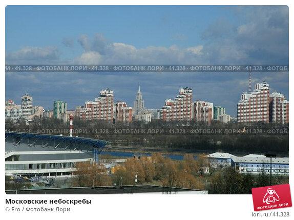 Купить «Московские небоскребы», фото № 41328, снято 14 апреля 2007 г. (c) Fro / Фотобанк Лори