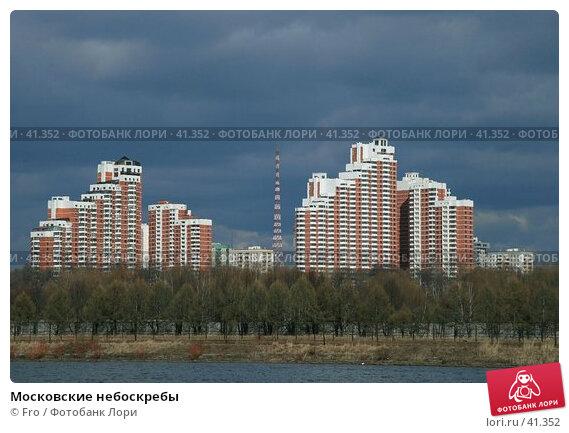 Московские небоскребы, фото № 41352, снято 14 апреля 2007 г. (c) Fro / Фотобанк Лори