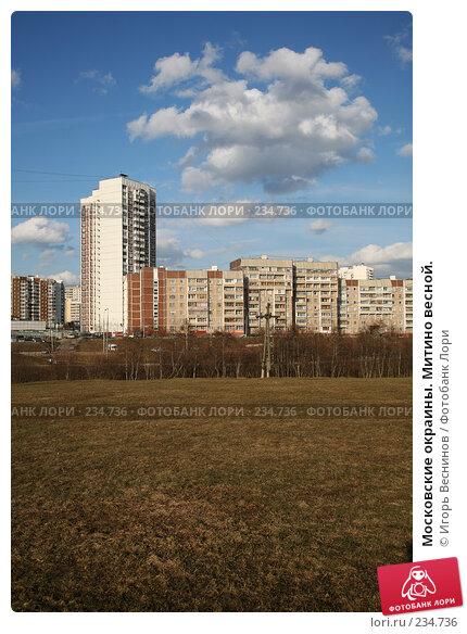 Московские окраины. Митино весной., фото № 234736, снято 27 марта 2008 г. (c) Игорь Веснинов / Фотобанк Лори