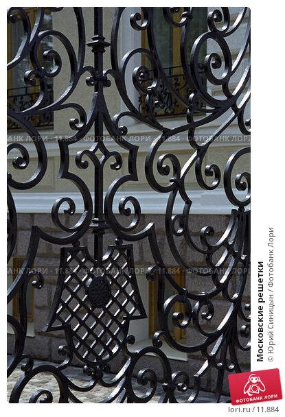 Московские решетки, фото № 11884, снято 25 мая 2017 г. (c) Юрий Синицын / Фотобанк Лори