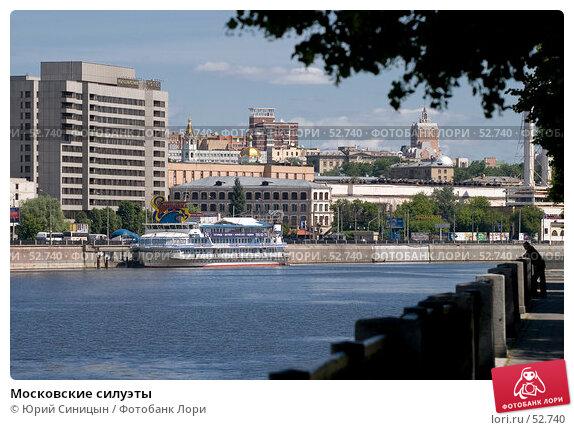 Московские силуэты, фото № 52740, снято 11 июня 2007 г. (c) Юрий Синицын / Фотобанк Лори