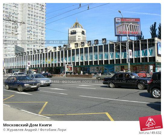 Московский Дом Книги, эксклюзивное фото № 49632, снято 4 июня 2007 г. (c) Журавлев Андрей / Фотобанк Лори