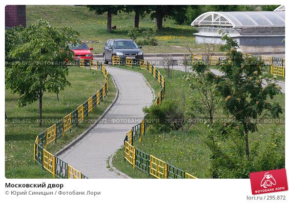Московский двор, фото № 295872, снято 20 мая 2008 г. (c) Юрий Синицын / Фотобанк Лори
