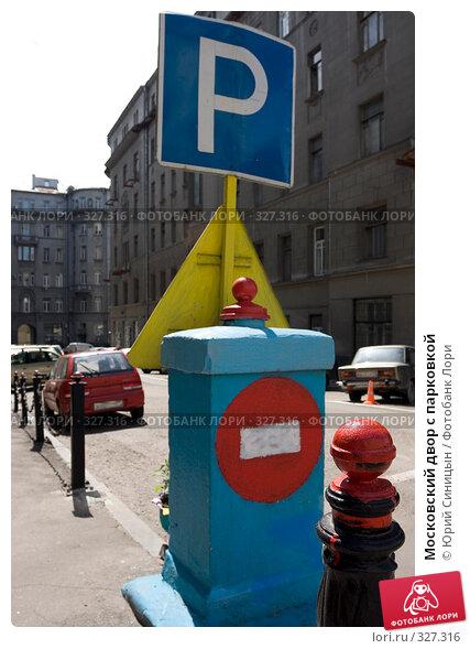 Московский двор с парковкой, фото № 327316, снято 13 июня 2008 г. (c) Юрий Синицын / Фотобанк Лори