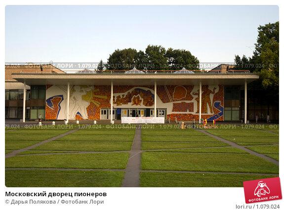 Купить «Московский дворец пионеров», фото № 1079024, снято 5 сентября 2009 г. (c) Дарья Филин / Фотобанк Лори