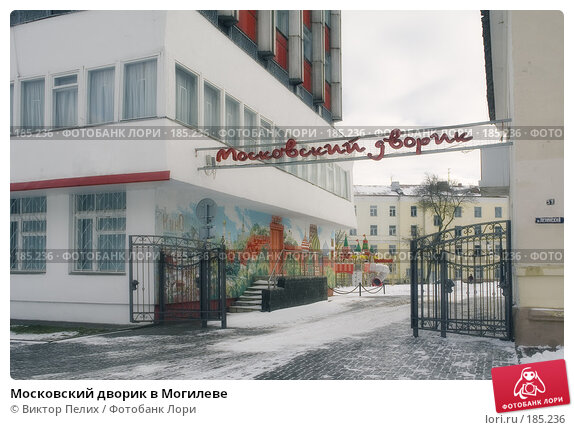 Московский дворик в Могилеве, фото № 185236, снято 28 апреля 2017 г. (c) Виктор Пелих / Фотобанк Лори