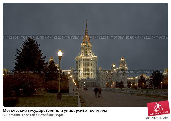Московский государственный университет вечером, фото № 182204, снято 31 марта 2017 г. (c) Парушин Евгений / Фотобанк Лори