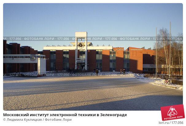 Купить «Московский институт электронной техники в Зеленограде», фото № 177056, снято 15 января 2008 г. (c) Людмила Куклицкая / Фотобанк Лори
