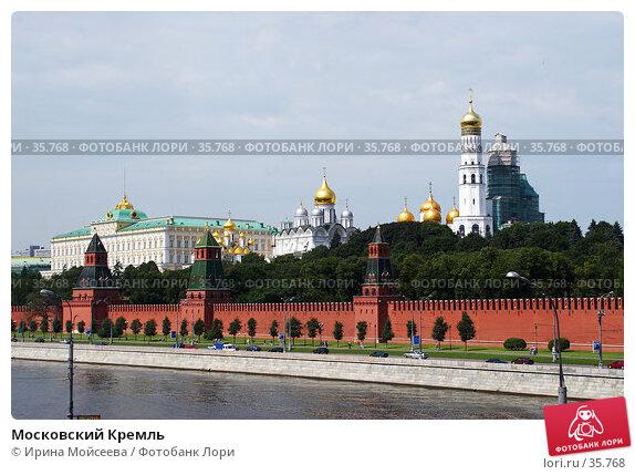 Московский Кремль, эксклюзивное фото № 35768, снято 15 июля 2006 г. (c) Ирина Мойсеева / Фотобанк Лори