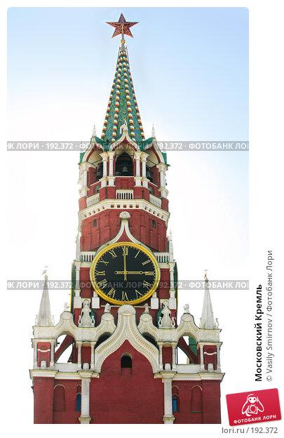 Купить «Московский Кремль», фото № 192372, снято 24 марта 2007 г. (c) Vasily Smirnov / Фотобанк Лори