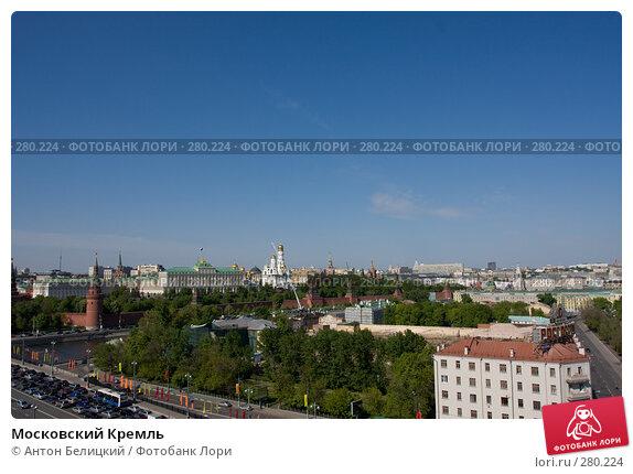Московский Кремль, фото № 280224, снято 8 мая 2008 г. (c) Антон Белицкий / Фотобанк Лори