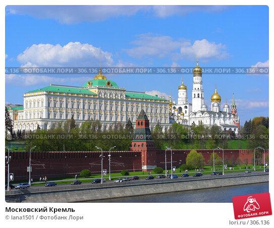 Московский Кремль, эксклюзивное фото № 306136, снято 27 апреля 2008 г. (c) lana1501 / Фотобанк Лори
