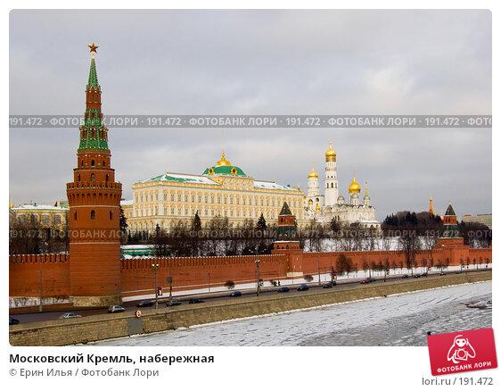 Московский Кремль, набережная, фото № 191472, снято 3 февраля 2006 г. (c) Ерин Илья / Фотобанк Лори