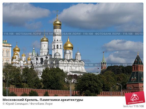 Московский Кремль. Памятники архитектуры, фото № 119108, снято 11 сентября 2007 г. (c) Юрий Синицын / Фотобанк Лори