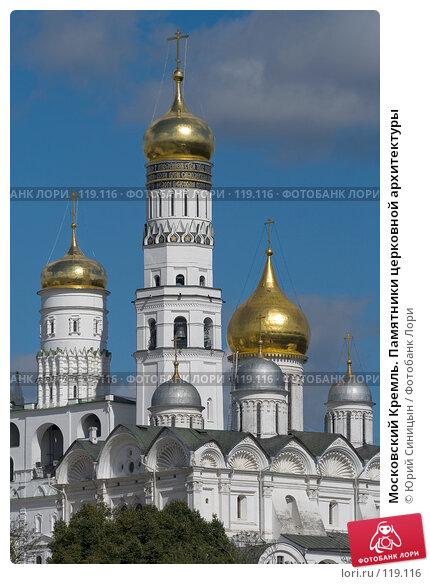 Московский Кремль. Памятники церковной архитектуры, фото № 119116, снято 11 сентября 2007 г. (c) Юрий Синицын / Фотобанк Лори