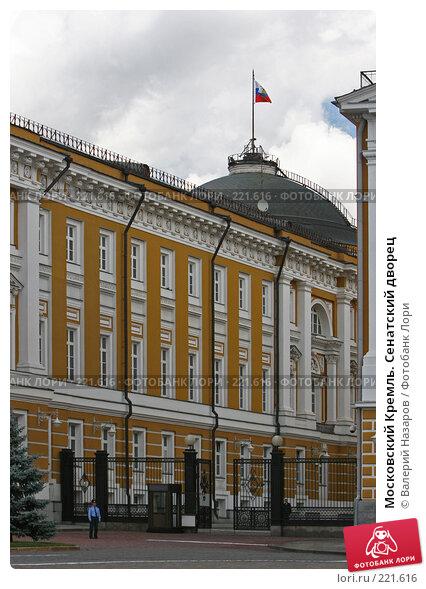 Московский Кремль. Сенатский дворец, фото № 221616, снято 21 июля 2007 г. (c) Валерий Назаров / Фотобанк Лори