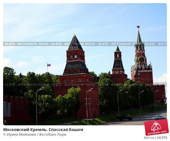 Московский Кремль. Спасская башня, эксклюзивное фото № 24876, снято 28 мая 2005 г. (c) Ирина Мойсеева / Фотобанк Лори