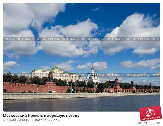 Московский Кремль в хорошую погоду, фото № 119104, снято 11 сентября 2007 г. (c) Юрий Синицын / Фотобанк Лори