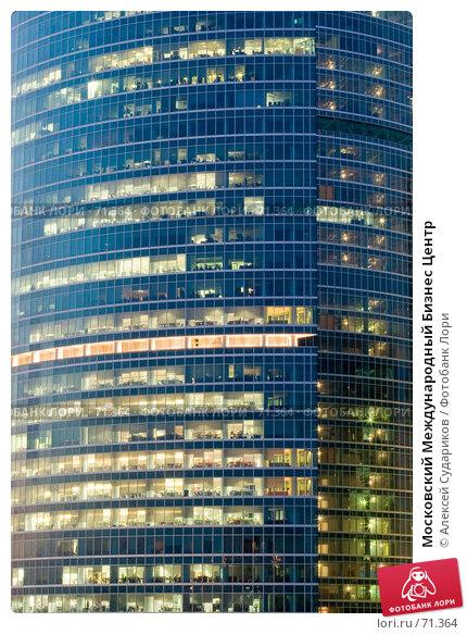 Московский Международный Бизнес Центр, фото № 71364, снято 13 августа 2007 г. (c) Алексей Судариков / Фотобанк Лори