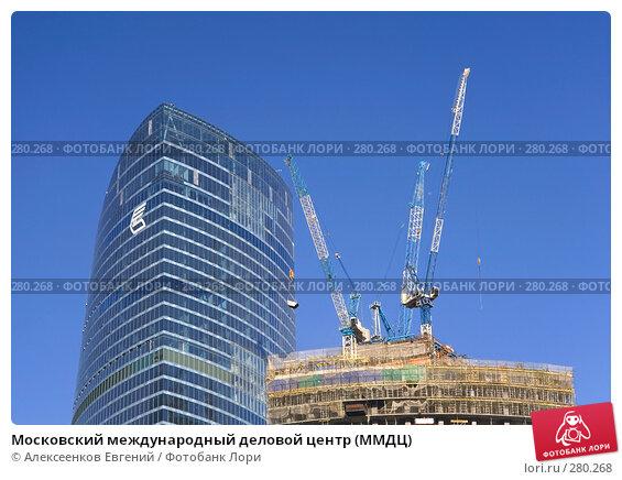 Московский международный деловой центр (ММДЦ), фото № 280268, снято 24 апреля 2008 г. (c) Алексеенков Евгений / Фотобанк Лори