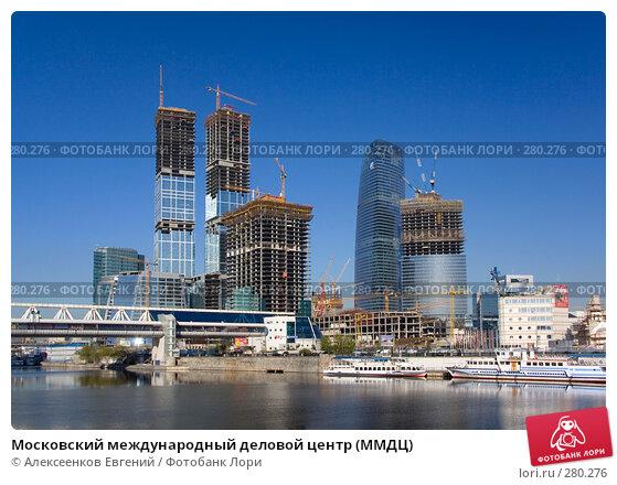 Московский международный деловой центр (ММДЦ), фото № 280276, снято 24 апреля 2008 г. (c) Алексеенков Евгений / Фотобанк Лори