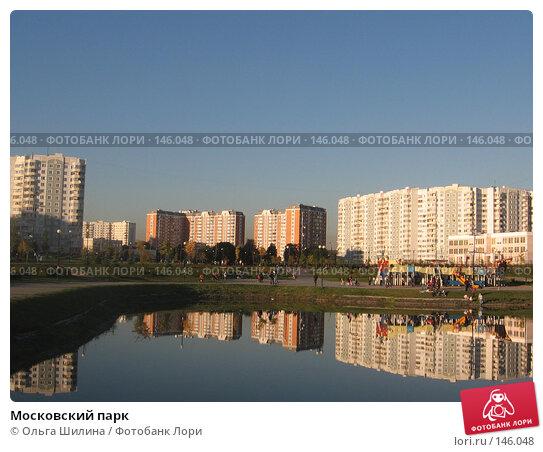Московский парк, фото № 146048, снято 21 сентября 2007 г. (c) Ольга Шилина / Фотобанк Лори