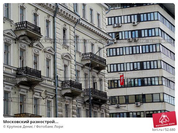 Купить «Московский разнострой...», фото № 52680, снято 14 мая 2007 г. (c) Крупнов Денис / Фотобанк Лори