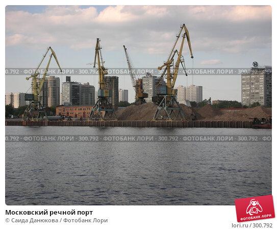 Купить «Московский речной порт», фото № 300792, снято 2 мая 2008 г. (c) Саида Данюкова / Фотобанк Лори