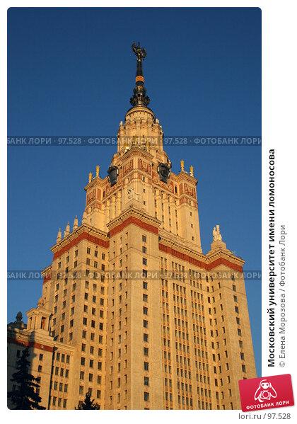 Московский университет имени ломоносова, фото № 97528, снято 21 сентября 2007 г. (c) Елена Морозова / Фотобанк Лори