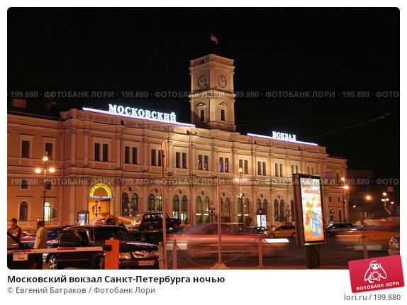 Московский вокзал Санкт-Петербурга ночью, фото № 199880, снято 21 августа 2007 г. (c) Евгений Батраков / Фотобанк Лори