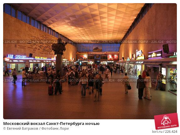 Московский вокзал Санкт-Петербурга ночью, фото № 226424, снято 21 августа 2007 г. (c) Евгений Батраков / Фотобанк Лори
