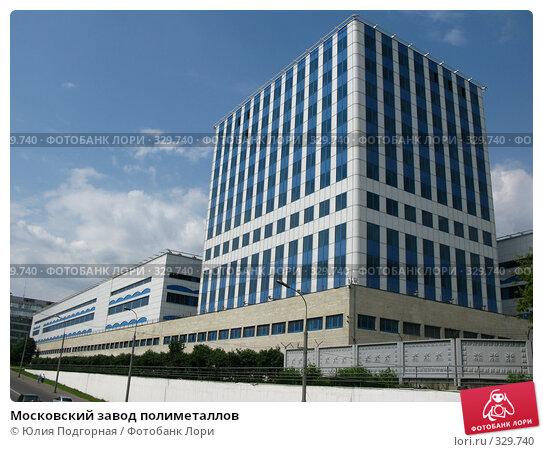 Московский завод полиметаллов, фото № 329740, снято 21 июня 2008 г. (c) Юлия Селезнева / Фотобанк Лори