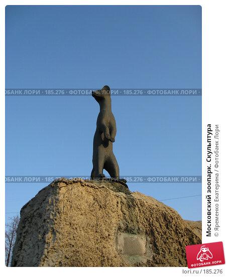 Купить «Московский зоопарк. Скульптура», фото № 185276, снято 1 января 2008 г. (c) Яременко Екатерина / Фотобанк Лори